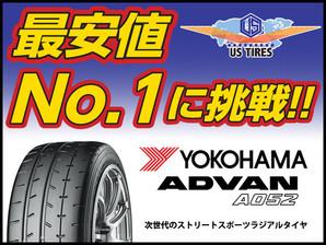 ヨコハマタイヤ アドバンA052 ストリートスポーツラジアル タイヤ 14インチ