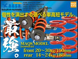 SXE10/GXE10 アルテッツァ 前期/後期【RUSH車高調 SEDAN CLASS MAQSモデル】