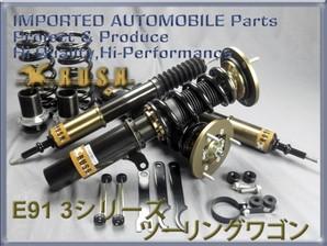 BMW E91 3シリーズツーリングワゴン【RUSH車高調 IMPORT CLASS】