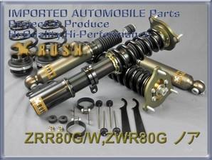 ZRR80G/ZRR80W/ZWR80G ノア/NOAH【RUSH車高調 COMFORT CLASS】