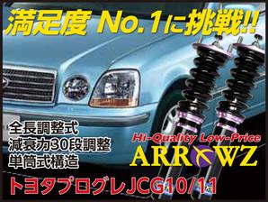 ARROWZ JCG10/JCG11 プログレ アローズ車高調/全長調整式車高調/フルタップ式車高調/減衰力調整付車高調