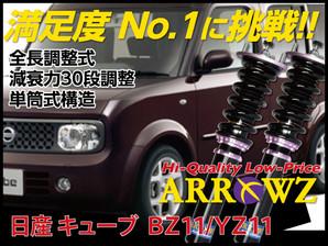 ARROWZ BZ11/YZ11 キューブ アローズ車高調/全長調整式車高調/フルタップ式車高調/減衰力調整付車高調