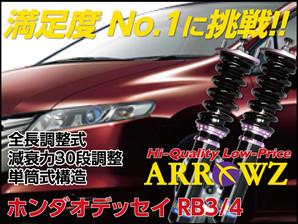 ARROWZ RB3/RB4 オデッセイ アローズ車高調/全長調整式車高調/フルタップ式車高調/減衰力調整付車高調