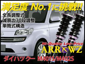 ARROWZ 車高調 M401S,M402S クー アローズ車高調/全長調整式車高調/フルタップ式車高調/減衰力調整付車高調
