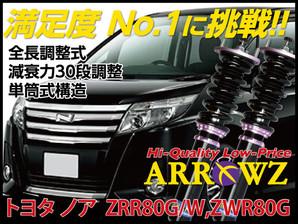 ARROWZ ZRR80G/ZRR80W/ZWR80G ノア アローズ車高調/全長調整式車高調/フルタップ式車高調/減衰力調整付車高調