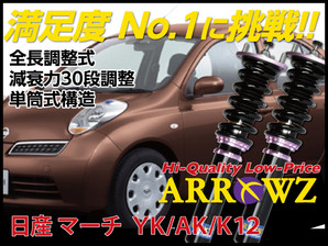 ARROWZ K12/AK12/YK12 マーチ アローズ車高調/全長調整式車高調/フルタップ式車高調/減衰力調整付車高調