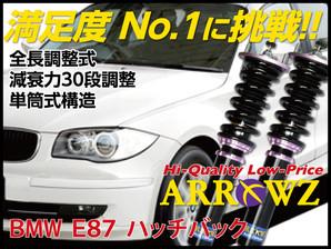 ARROWZ BMW E87 1シリーズ ハッチバック 116i/118i/120i/130i アローズ車高調/全長調整式車高調/フルタップ式車高調/減衰力調整付車高調