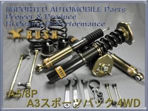 アウディ A3スポーツバック(A5) クワトロ/4WD【RUSH車高調 IMPORT CLASS】
