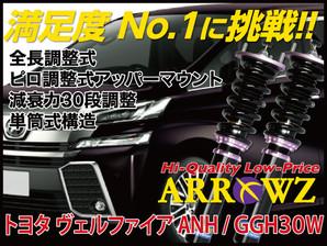 ARROWZ AGH30W/GGH30W ヴェルファイア アローズ車高調/全長調整式車高調/フルタップ式車高調/減衰力調整付車高調
