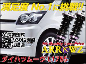 予約販売 6/4頃出荷 ARROWZ L175S ムーヴ/ムーヴカスタム 【車高調】全長調整式/フルタップ式/減衰力30段調整