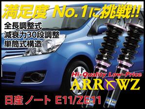 ARROWZ E11/ZE11 ノート アローズ車高調/全長調整式車高調/フルタップ式車高調/減衰力調整付車高調