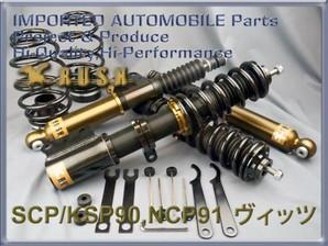 SCP90/KSP90/NCP91 ヴィッツ/Vitz用【RUSH車高調 COMFORT CLASS】