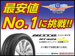 ニットータイヤ NT421Q 20インチ 【日本製】