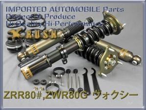 ZRR80G/ZRR80W/ZWR80G ヴォクシー/VOXY【RUSH車高調 COMFORT CLASS】