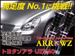 ARROWZ UZZ40 ソアラ アローズ車高調/全長調整式車高調/フルタップ式車高調/減衰力調整付車高調