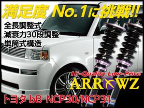 ARROWZ NCP30/NCP31 bB 【車高調】全長調整式/フルタップ式/減衰力30段調整