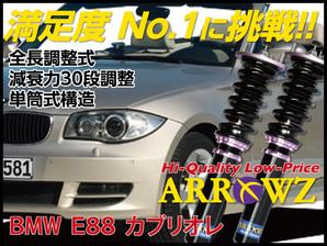 ARROWZ BMW E88 1シリーズ カブリオレ 120i アローズ車高調/全長調整式車高調/フルタップ式車高調/減衰力調整付車高調