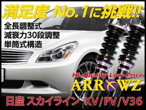 ARROWZ V36/KV36/PV36 スカイライン セダン アローズ車高調/全長調整式車高調/フルタップ式車高調/減衰力調整付車高調