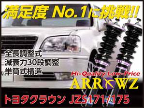 ARROWZ JZS171/JZS175 クラウン アローズ車高調/全長調整式車高調/フルタップ式車高調/減衰力調整付車高調