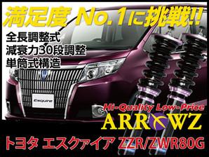 ARROWZ ZRR80G/ZWR80G エスクァイア アローズ車高調/全長調整式車高調/フルタップ式車高調/減衰力調整付車高調