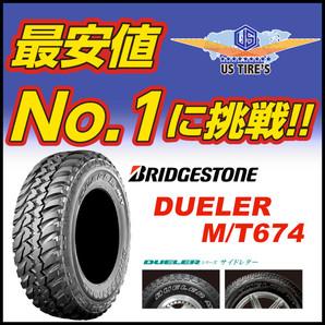 ブリヂストンタイヤ デューラー M/T674 [15インチ]