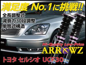 ARROWZ UCF30 セルシオ 【車高調】全長調整式/フルタップ式/減衰力30段調整