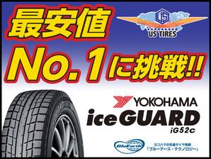 ヨコハマタイヤ アイスガードIG52C 16インチ