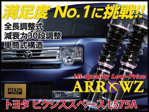 予約販売 6/4頃出荷 ARROWZ L575A ピクシススペース/カスタム 【車高調】全長調整式/フルタップ式/減衰力30段調整