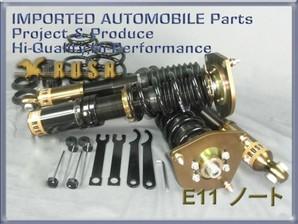 E11/ZE11 ノート 前期/後期【RUSH車高調 COMFORT CLASS】