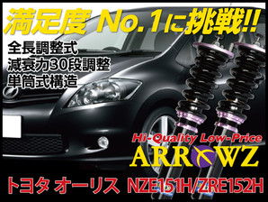 ARROWZ NZE151H/ZRE152H オーリス アローズ車高調/全長調整式車高調/フルタップ式車高調/減衰力調整付車高調
