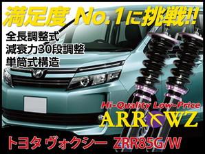 ARROWZ ZRR85G/ZRR85W ヴォクシー 4WD アローズ車高調/全長調整式車高調/フルタップ式車高調/減衰力調整付車高調