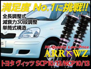 ARROWZ SCP10/SCP13/NCP10/NCP13 ヴィッツ/VITZ 【車高調】全長調整式/フルタップ式/減衰力30段調整