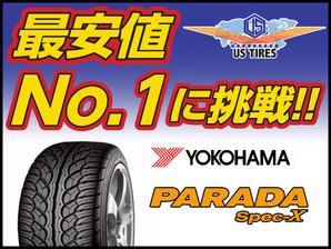ヨコハマタイヤ パラダ spec-X