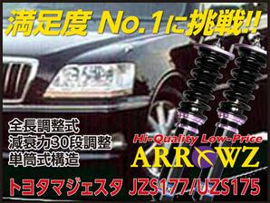 ARROWZ JZS177/UZS175 マジェスタ アローズ車高調/全長調整式車高調/フルタップ式車高調/減衰力調整付車高調
