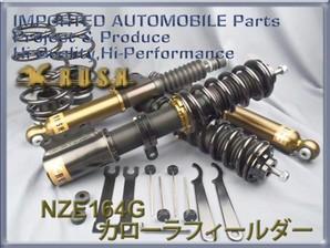NZE164G カローラフィールダー 4WD【RUSH車高調 COMFORT CLASS】