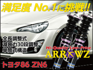 ARROWZ ZN6 トヨタ 86 アローズ車高調/全長調整式車高調/フルタップ式車高調/減衰力調整付車高調