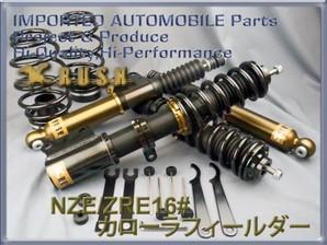 NZE161G/ZRE162G カローラフィールダー 【RUSH車高調 COMFORT CLASS】