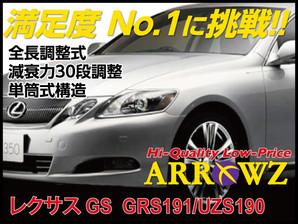 予約販売 6/4頃出荷 ARROWZ GRS191/UZS190 レクサス GS350/GS430 アローズ車高調/全長調整式車高調/フルタップ式車高調/減衰力調整付車高調