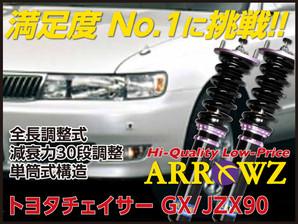 ARROWZ GX/JZX90 チェイサー アローズ車高調/全長調整式車高調/フルタップ式車高調/減衰力調整付車高調