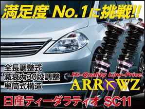 ARROWZ SC11 ティーダラティオ アローズ車高調/全長調整式車高調/フルタップ式車高調/減衰力調整付車高調