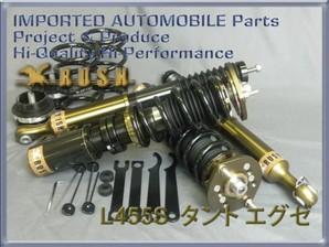 L455S タントエグゼ/カスタム 前期/後期【RUSH車高調 COMFORT CLASS】