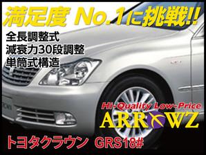 予約販売 6/4頃出荷 ARROWZ GRS180/182/184 クラウン アローズ車高調/全長調整式車高調/フルタップ式車高調/減衰力調整付車高調