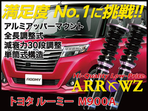 ARROWZ 車高調 M900A ルーミー ルーミーカスタム アローズ車高調 全長調整式車高調 フルタップ式車高調 減衰力調整付車高調