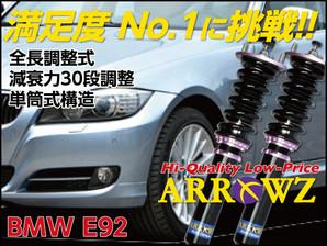 ARROWZ BMW E92 3シリーズクーペ 320i/325i アローズ車高調/全長調整式車高調/フルタップ式車高調/減衰力調整付車高調