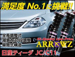 ARROWZ C11 ティーダ アローズ車高調/全長調整式車高調/フルタップ式車高調/減衰力調整付車高調
