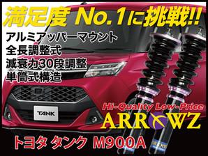 ARROWZ 車高調 M900A タンク タンクカスタム アローズ車高調 全長調整式車高調 フルタップ式車高調 減衰力調整付車高調