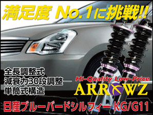ARROWZ G11 ブルーバードシルフィ アローズ車高調/全長調整式車高調/フルタップ式車高調/減衰力調整付車高調
