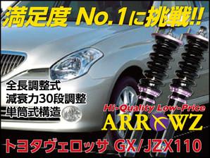 ARROWZ GX110/JZX110 ヴェロッサ アローズ車高調/全長調整式車高調/フルタップ式車高調/減衰力調整付車高調