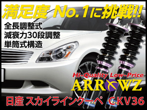 ARROWZ CKV36 スカイライン クーペ アローズ車高調/全長調整式車高調/フルタップ式車高調/減衰力調整付車高調