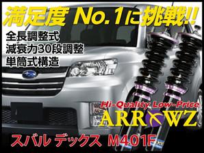 ARROWZ 車高調 M401F デックス アローズ車高調/全長調整式車高調/フルタップ式車高調/減衰力調整付車高調
